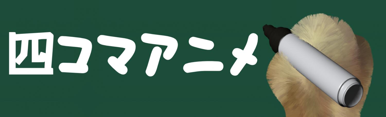 4コマアニメ